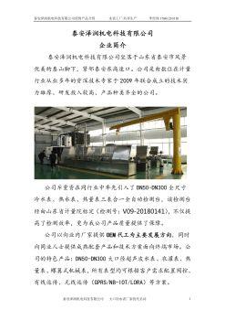 泰安澤潤機電有限公司優勢產品推介,電子期刊,在線報刊閱讀發布