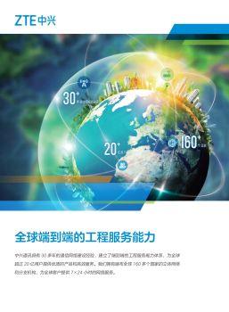 全球端到端的工程服务能力,3D电子期刊报刊阅读发布