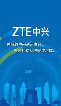 2019北京展接待资源汇总 电子书制作软件