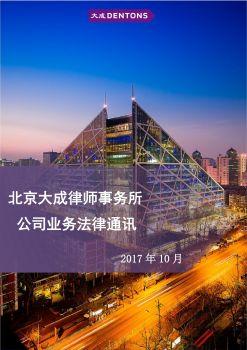 北京大成律师事务所公司业务法律通讯(2017年10月)电子画册