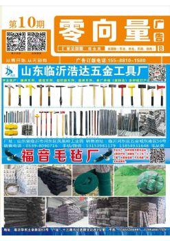 第10期厂家全国版B面,翻页电子画册刊物阅读发布