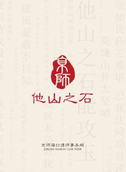 京师海口法律实务周刊|他山之石NO.1