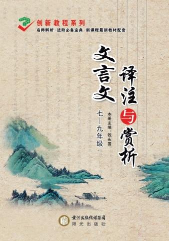 初中文言文譯注與賞析電子書