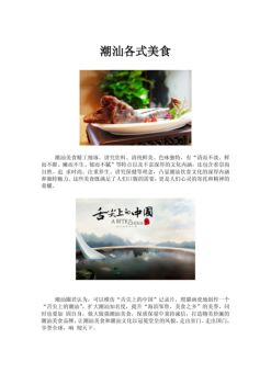 潮汕各式美食电子画册