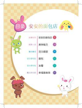 智高-中班中文主題3-安安的面包店-内页-0805-22电子杂志