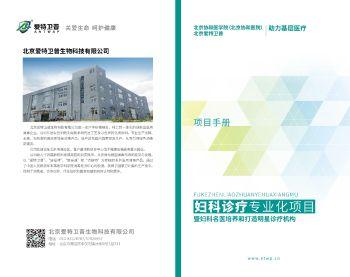 妇科诊疗专业化项目-全国版电子画册