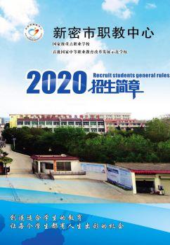 2020年新密市职教中心招生简章电子宣传册
