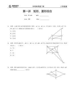 北京版八年级春季进门考(1)电子刊物