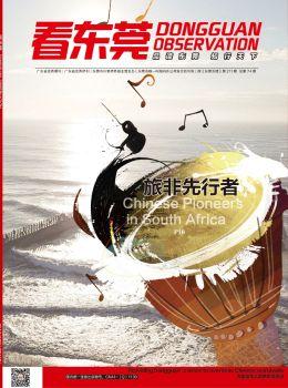 《看东莞》第74期 电子杂志制作软件