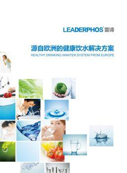 雷谛家用净水产品手册(2016)