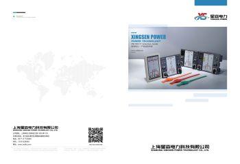 上海星森电力科技有限公司2019版选型手册(1)全系列样册