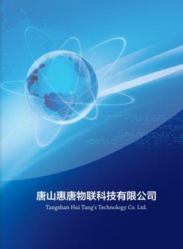 唐山惠唐物联科技有限公司画册