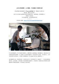 山川湖海,不及他镜头下的厨房与爱电子书