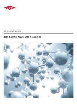 陶氏表面活性剂在乳液聚合中的应用,电子期刊,电子书阅读发布