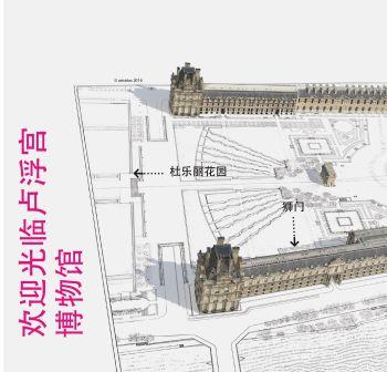卢浮宫博物馆导游图电子刊物