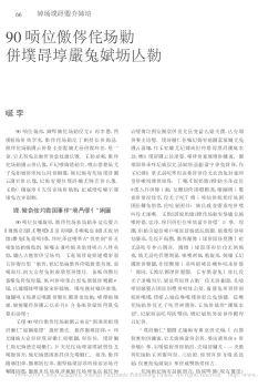 90年代广东电视剧的文化特色和艺术成就_倪震电子画册