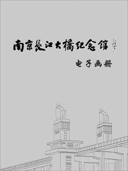大桥纪念馆电子画册 电子书制作平台