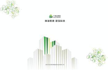 胜德科技宣传画册