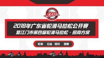 2018年广东省轮滑马拉松公开赛暨江门市第四届轮滑马拉松招商手册