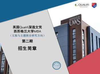 西苏格兰大学MBA第二期招生简章(2019.1)电子宣传册