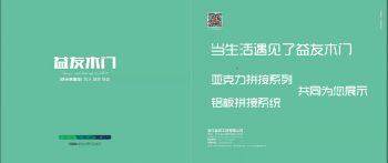 益友亚克力系列电子宣传册