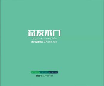 益友木门亚克力拼接系列电子画册