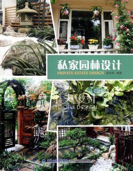 《私家园林设计》廖永刚-编著—四川巢夫规划设计有限公司