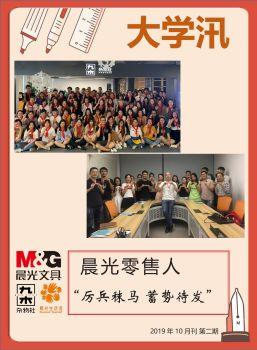 晨光零售人季刊 电子书制作平台