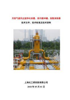 天然气页岩气煤层气石油伴生气合成气净化装置排污罐消音装置技术资料-微信版(201805)电子宣传册