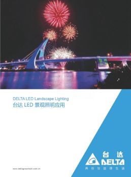 台达LED景观亮化型录电子刊物
