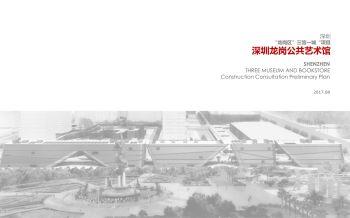 艺术馆平面图宣传画册