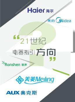 成都华强电器设备有限公司 热线电话13308039319电子画册