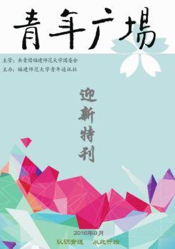 2016福师大青年通讯社迎新特刊电子宣传册
