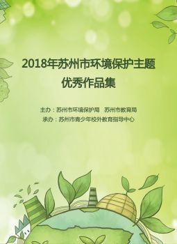 2018年苏州市环境保护主题优秀作品集(绘画篇)电子画册