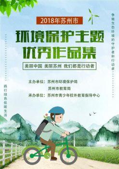 2018年苏州市环境保护主题优秀作品集(征文篇)宣传画册