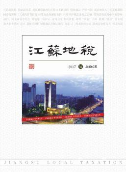《江苏地税》2017年第六期