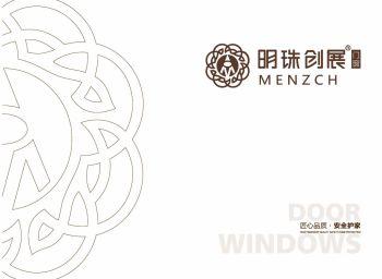 明珠创展门窗2019产品款式图册