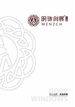 明珠创展门窗2019产品图册