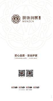 明珠创展门窗2018小折页电子画册