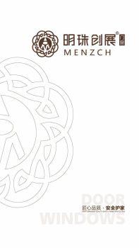 明珠创展门窗2019产品折页电子画册