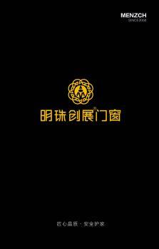 明珠创展门窗2020年折页电子画册