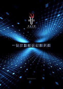 20190613 華運智體 宣傳冊