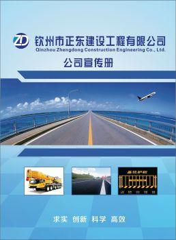 欽州市正東建設工程有限公司公司宣傳冊