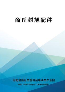 商丘封旭配件电子宣传册