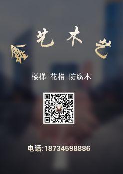 鑫艺木艺电子刊物