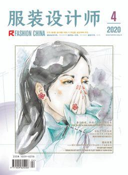 服装设计师杂志【第四期】 电子书制作软件