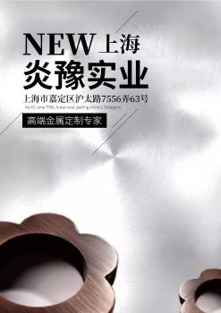 上海炎豫实业有限公司电子画册