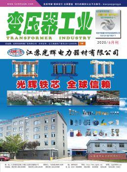 2020年变压器工业-6月刊