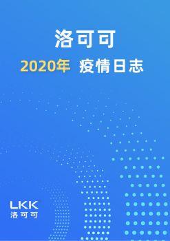 洛可可2020疫情日志电子画册