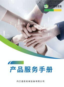 内江鑫跃机械设备有限公司电子画册
